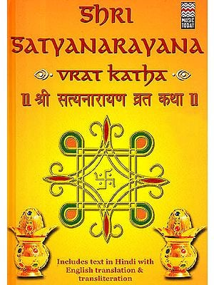 Shri Satyanarayana Vrata Katha: With Book Containing the Text in Hindi, Roman and English Translation (Audio CD)