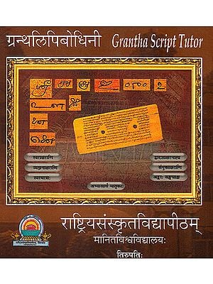 Granth Script Tutor (Grantha Lipi Prabodhini) (Set of 3 CDs Rom)