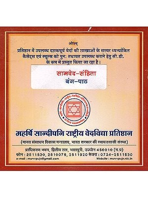 Rare Chanting of Sama Veda (Banga Path) (Set of 4 Audio CDs)