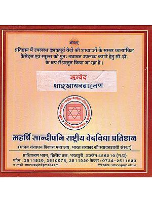 Shankhayan Brahmana (Rigveda): (Audio CD)