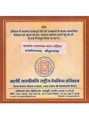 Sama Veda: Aaranyak Gaan - Gramgey Ganam Kothum Recension (Audio CD)