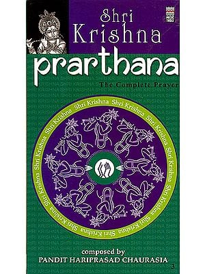 Shri Krishna Prarthana: The Complete Prayer (Set of 2 Audio CDs)