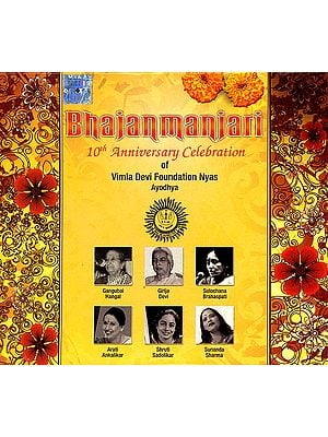 Bhajanmaniari 10th Anniversary Celebration (Vimla Devi Fundation Nyas Ayodhya) (Audio CD)