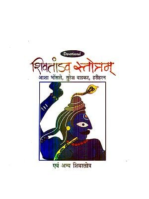 Shiv Tandav Stotram: Stotras on Lord Shiva (Audio CD)