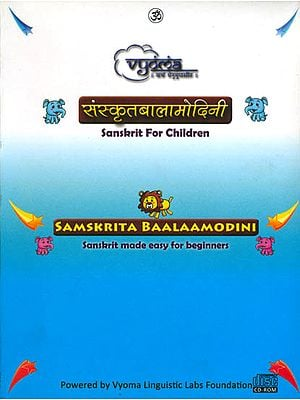 Samskrita Baalaamodini (Sanskrit Made Easy for Beginners) (CD-ROM)