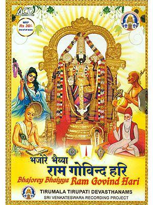 Bhajorey Bhaiyya Ram Govind Hari (Audio CD)