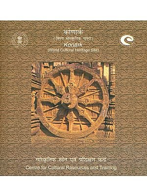 Konark (World Cultural Heritage Site) (DVD)