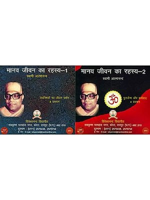 मानव जीवन का रहस्य: Discourses Manav Jeevan Ka Rahsya (Set of 2 MP3 CDs)