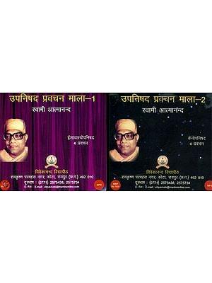 उपनिषद प्रवचन माला: Discourses Upanishad Pravachan Mala (Set of 2 MP3 CDs)