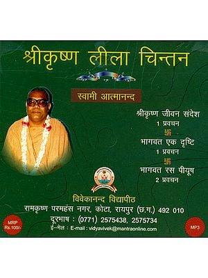 श्री कृष्ण लीला चिन्तन: Discourses on Srikrishna Leela Chintan (MP3 CD)