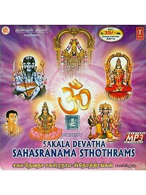 Sakala Devatha Sahasranama Sthothrams (Sanskrit) (MP3 Audio CD)