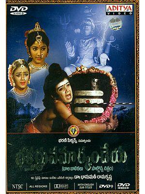 Bhaktha Dhruva Markhandeya (DVD)