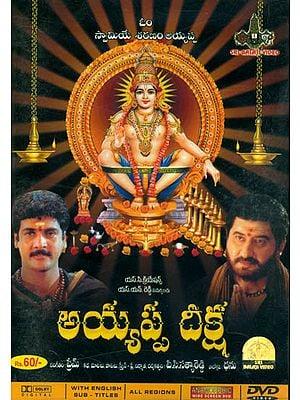 Ayyappa Deeksha (DVD)