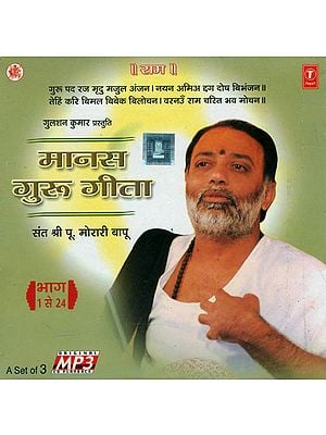 मानस गुरु गीता: Manas Guru Geeta - Part 1 to 24 (Set of 3 MP3 CDs)