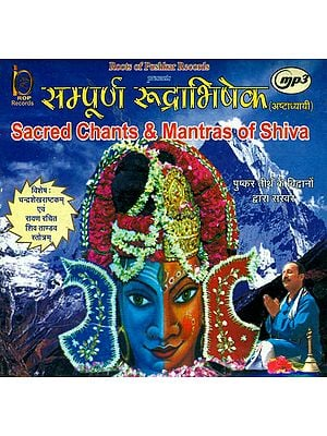 सम्पूर्ण रुद्राभिषेक: Sampurna Rudrabhisek (Astadhyayi) Sacred Chants and Mantras of Shiva (MP3 CD)