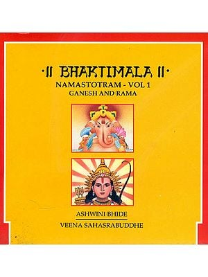 Bhaktimala Namastotram –Vol. 1 (Audio CD)
