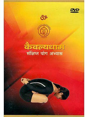 कैवल्यधाम (संक्षिप्त योग अभ्यास): Kaivalyadhama Yoga Practice (DVD)