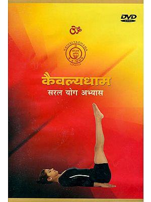 कैवल्यधाम (सरल योग अभ्यास): Kaivalyadhama Yoga Practice (DVD)