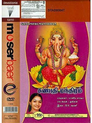 Ganapathi Manthiram (DVD)