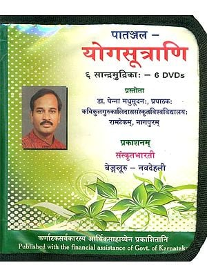 योगसूत्राणि: Discourses on Yoga Sutras  (Set of 6 DVDs) (Sanskrit Only)