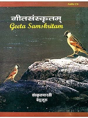 गीतसंस्कृतम्: Sanskrit Poems- Audio CD (Sanskrit Only)