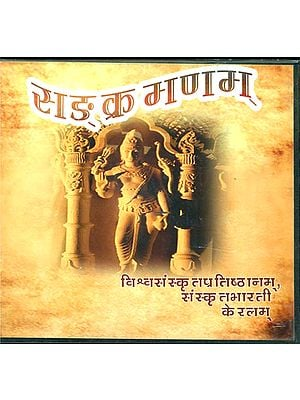 संगक्रमणम: Sanskrit Poems (Audio CD Sanskrit Only)