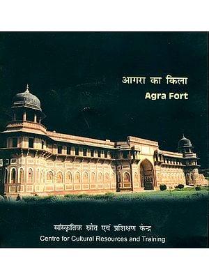 आगरा का किला: Agra Fort