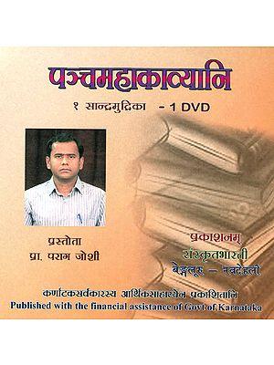 पंचमहाकाव्यानि: Panch Maha Kaavyani (DVD)