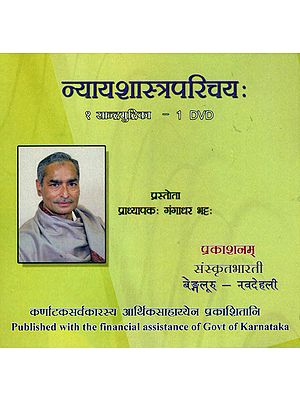न्यायशास्त्रपरिचय: Nyaya Shastra Parichay