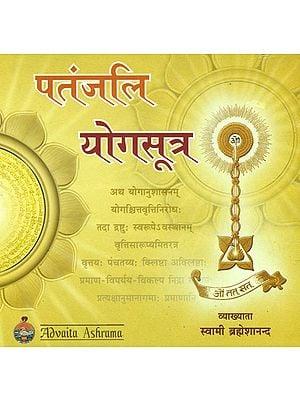 पंतजलि योगसूत्र: Patanjali Yogasutra (DVD MP3)