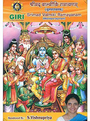 श्रीमद् वाल्मीकि रामायणम्: Srimad Valmiki Ramayanam (Set of 10 Audio CDs)