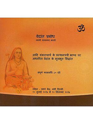 वेदांत प्रबोध: Vedanta Prabodh (DVD)