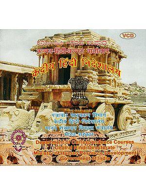 Kannada-Hindi-Kannada Conversation (Audio CD)