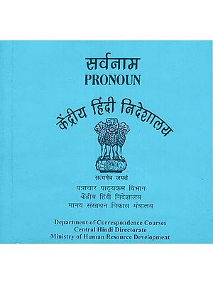Pronoun (Audio CD)