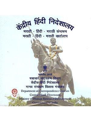 Marathi-Hindi-Marathi Conversation (Marathi Audio CD)