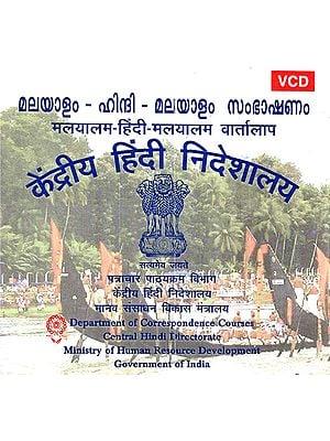 Malayalam-Hindi-Malayalam Conversation (Malayalam Audio CD)