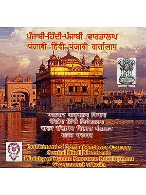 Punjabi-Hindi-Panjabi Conversation (Panjabi Audio CD)