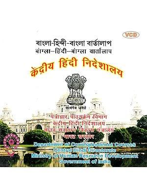Bangla-Hindi-Bangla Conversation (Bangali  Audio CD)