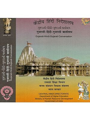 Gujarati-Hindi-Gujarati Coversation (Gujarati Audio CD)