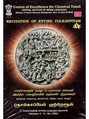Recitation of Entire Tolkappiyam (Set of 5 CDs)