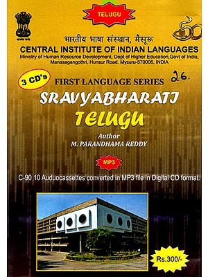 First Language Series Sravyabharati Telugu (Set of 3 MP3 CDs)