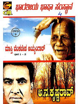 Masti Venkatesha Iyengar (Part I & II)