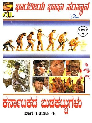 The Tribes of Karanataka (Part I, II, III & IV DVD)