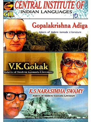 Gopalakrishna Adiga, V.K. Gokak and K.S. Narasimha Swamy (Makers of Modern Kannada Literature)