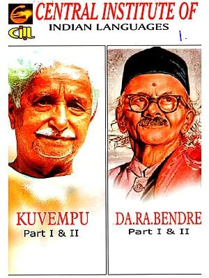 Kuvempu and DA.RA. Bendre (Part I and II)