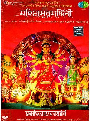 Mahisasuramardini (A Vieo Based on the Invoking the Goddess Durga: DVD)