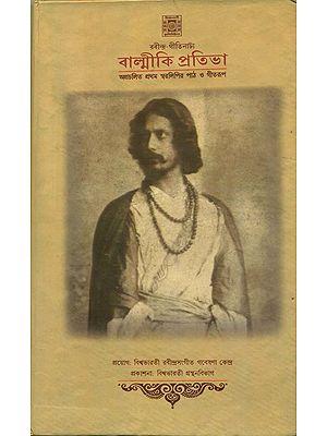বাল্মীকি  প্রতিভা: Valmiki Pratibha (Bengali)