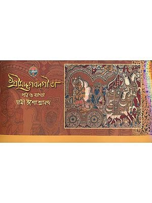 শ্রীমদ্ভগবদ্গীতা: Shrimad Bhagawad Gita (Set of 14 DVD)