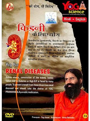 Yoga for Renal Diseases (Yog Science) (DVD)