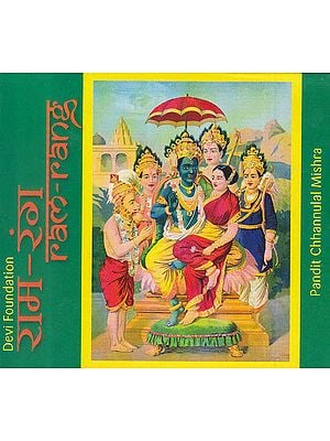 Ram Rang (Set of 2 Audio CDs)
